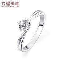 六福珠宝求婚钻戒携手一生结婚钻戒女款18K金钻石戒指定制21184