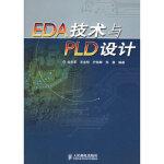 【旧书二手书9成新】EDA技术与PLD设计 徐志军 9787115137968 人民邮电出版社
