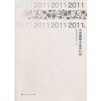 2011年中国微型小说排行榜