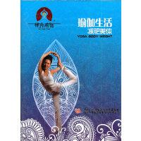 瑜伽生活减肥美体(DVD)