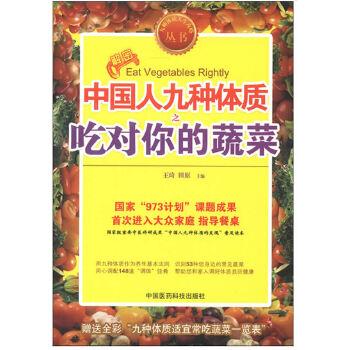 中国人九种体质之吃对你的蔬菜