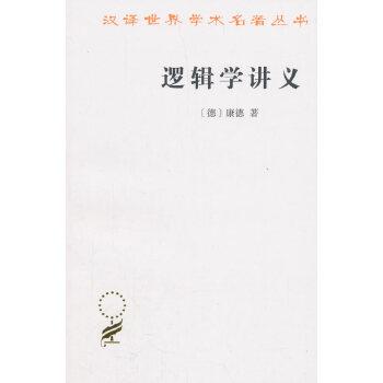 逻辑学讲义(pdf+txt+epub+azw3+mobi电子书在线阅读下载)