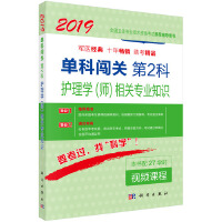 2019单科闯关 第2科――护理学(师)相关专业知识