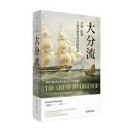 大分流:中国、欧洲与现代世界经济的形成(全新译本)