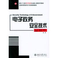 电子政务安全技术――面向21世纪电子政务专业核心课程系列教材