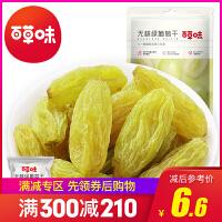 【百草味】无核白葡萄干200gx2袋 休闲零食 新疆吐鲁番特产 绿提子干