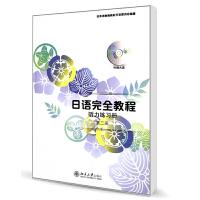 日语完全教程听力练习册 第二册 日语教材 日本语教育教材开发委员会编著 北京大学出版社 北大