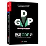极简GDP史(GDP:A Brief but Affectionate History)