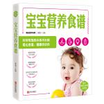 孕产育儿百科(共10册)――宝宝营养食谱