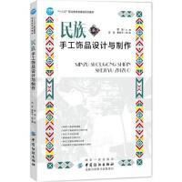 民族手工饰品设计与制作 贾旭 中国纺织出版社
