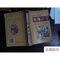 【二手旧书8成新】格林童话