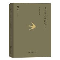 北平学人访问记(上) 碎金文丛 第5辑 贺逸文 等撰 商务印书馆