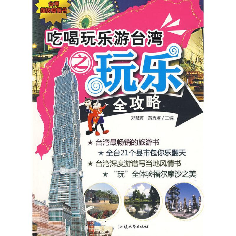 吃喝玩乐游台湾之玩乐全攻略