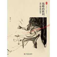 大夏书系・战略的胜利:初中崛起的秘密(【按需印刷】)