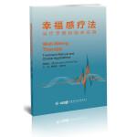 幸福感疗法治疗手册和临床应用
