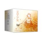 野村美月文学少女(共15册)(一部不依靠跨媒体合作夸大影响力的轻小说作品,日亚对该系列都给予高分评价)