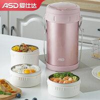 爱仕达304不锈钢保温提锅2.2L三层大容量保温桶便当盒学生带饭盒