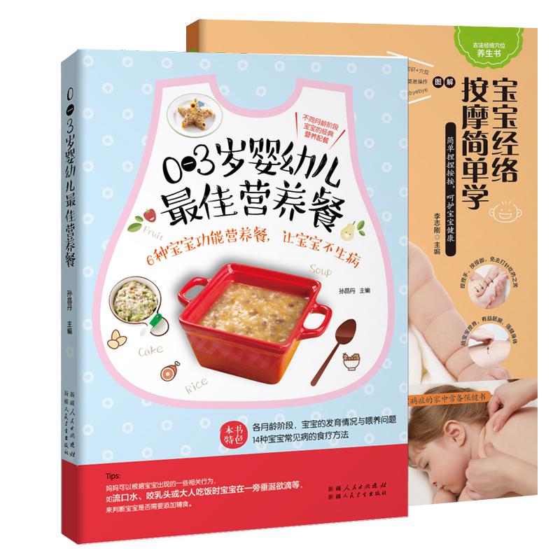 育儿护理(共2册)宝宝经络按摩简单学+ 0-3岁婴幼儿最佳营养餐 按按揉揉,宝宝胃口好,亲子乐趣妙无穷