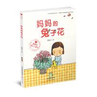 """""""殷健灵暖心小童书""""系列――妈妈的兔子花"""