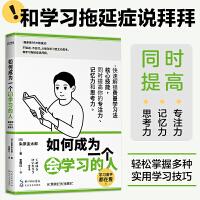 如何成为一个会学习的人(同时提高专注力、记忆力和思考力的高效学习法 )
