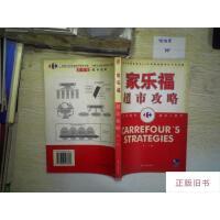 【二手旧书8成新】家乐福超市攻略