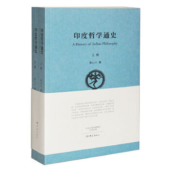 印度哲学通史:全2册(pdf+txt+epub+azw3+mobi电子书在线阅读下载)