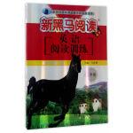 英语阅读训练.小学三年级 新黑马阅读丛书