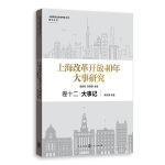 上海改革开放40年大事研究・卷十二・大事记