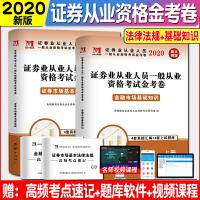 2本天明2020年证券业从业人员资格考试金考卷上下册 金融市场基础知识+证券市场基本法律法规SAC证券从业证真题汇编上机题库