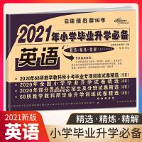 2021新版 68所名校 2020年小学毕业升学必备英语试卷 卷子全套 小学生六年级上册下册小升初模拟测试卷真题卷总复习