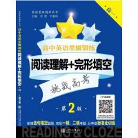 高中英语星级训练――阅读理解+完形填空(高一)(第2版) 交大之星