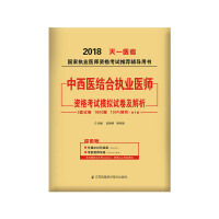 2018年国家执业医师资格考试模拟试卷及解析:中西医结合执业医师
