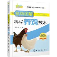 图解畜禽科学养殖技术丛书--彩色图解科学养鸡技术