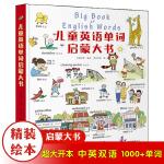 儿童英语单词启蒙大全:1000多个重点词汇+20多副生活场景+手绘插图