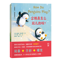 金色童书・动物科普绘本(套装共3册)(企鹅是怎么玩儿的呀?长颈鹿是怎么午睡的呀?狮子是怎么说我爱你的呀?)0-3岁双语绘