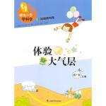 封面有磨痕-HYST-一步学科学:体验大气层 9787542757715 上海科学普及出版社 知礼图书专营店