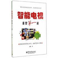 智能电视――重塑屏(全彩) 陈根 革 电子工业出版社【新华书店 值得信赖】
