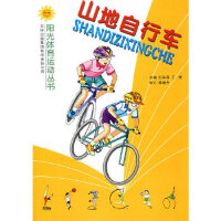 山地自行车 吉林体育学院阳光体育运动丛书编写组 吉林省吉出书刊发行有限责任公司