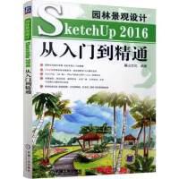 园林景观设计SketchUp2016从入门到精通 SU三维软件建模效果图渲染 SU2016软件视频教程书籍 su2016