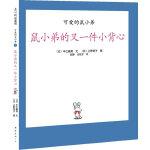 可爱的鼠小弟03-鼠小弟的又一件小背心:世界绘本经典中的经典,中文版销量突破100万册