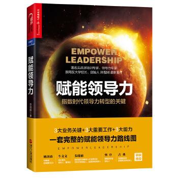 赋能领导力(pdf+txt+epub+azw3+mobi电子书在线阅读下载)