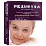 韩国注射美容技术:肉毒素与透明质酸注射