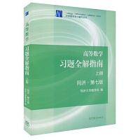同济大学 高等数学习题全解指南 同济第七版上册