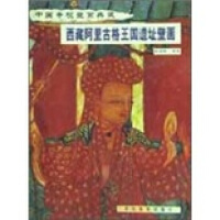 【二手旧书九成新】中国寺观壁画典藏:西藏阿里古格王国遗址壁画金维诺河北美术出版社9787531016533