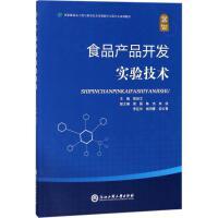 食品产品开发实验技术 浙江工商大学出版社