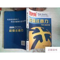 【二手旧书8成新】四快中小学生超强注意力 下册 训练手册