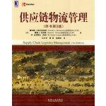 供应链物流管理(原书第3版)(中美两位知名学者马士华和鲍尔索克斯的倾力之作)