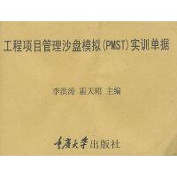 工程项目管理沙盘模拟(PMST)实训单据(广联达)