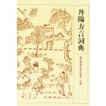 丹阳方言词典――现代汉语方言大词典・分卷