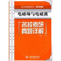 封面有磨痕-XX-电磁场与电磁波名校考研真题详解 9787508472652 中国水利水电 知礼图书专营店